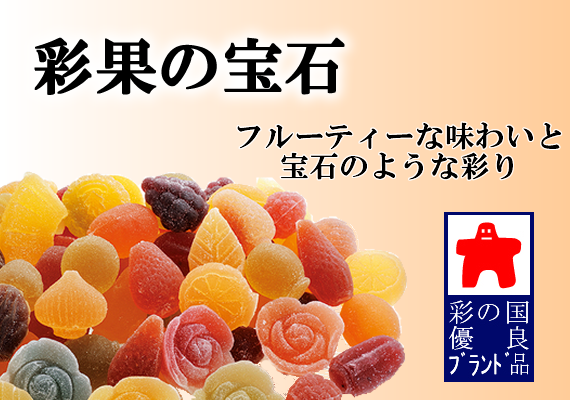 <47CLUB> 彩果の宝石 12個R-2【株式会社トミゼンフーヅ】画像