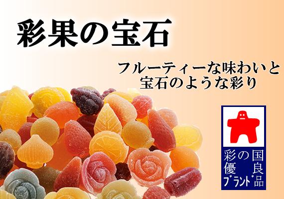 <47CLUB> 彩果の宝石 81個B-1【株式会社トミゼンフーヅ】画像