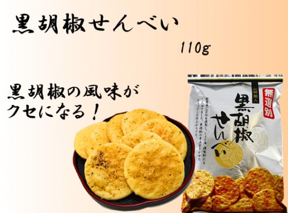 <47CLUB> 黒胡椒せんべい【株式会社喜多山製菓】画像
