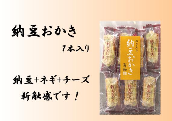 <47CLUB> 納豆おかき【株式会社金時米菓】画像