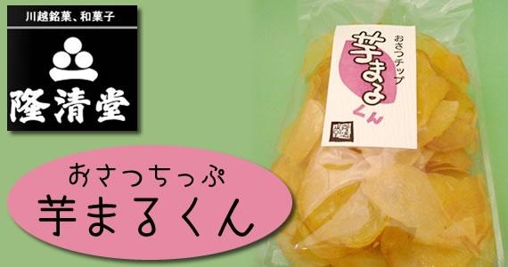 <47CLUB> 芋まるくん【隆清堂】画像