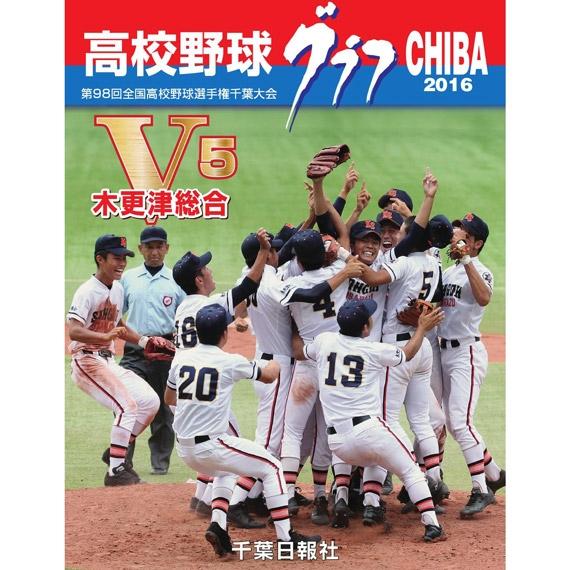 <47CLUB> 高校野球グラフCHIBA 2016画像