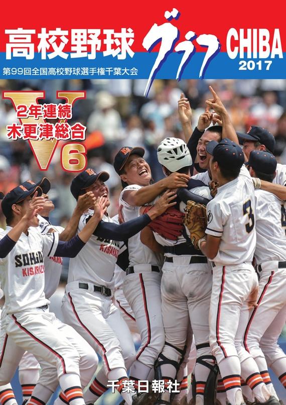 <47CLUB> 高校野球グラフCHIBA 2017画像