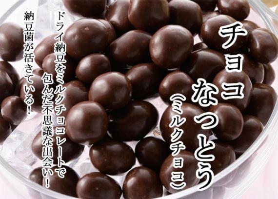 <47CLUB> 期間限定!チョコ納豆 (ミルクチョコレート)8g×10包入画像