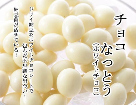 <47CLUB> 期間限定!チョコ納豆 (ホワイトチョコレート)8g×10包入画像