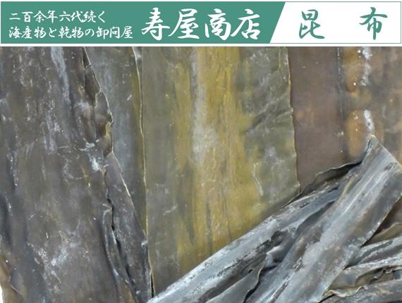 <47CLUB> 築地 寿屋商店 昆布のこだわり・選び方画像