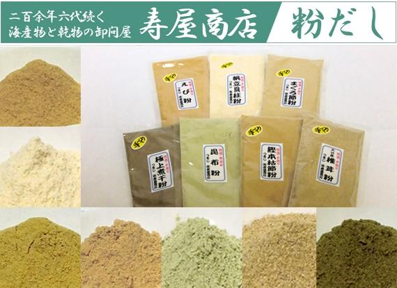 <47CLUB> 築地 寿屋商店 魚介粉(粉末だし)画像