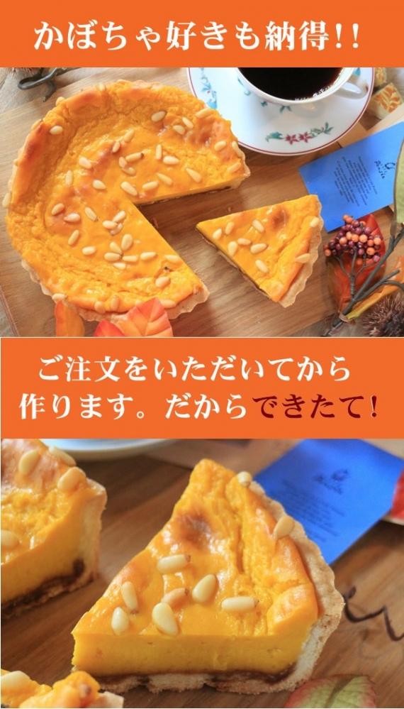 <47CLUB> 濃厚しっとり松の実とかぼちゃのタルト(6号18cm)はできたて!サクサク画像