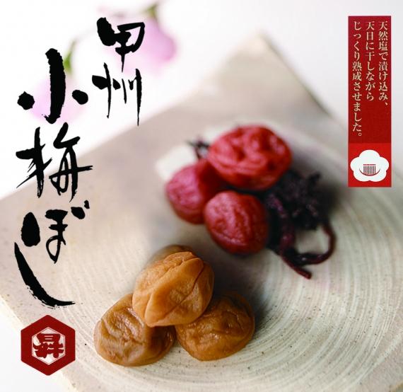 <47CLUB> 【甲州小梅ぼし】2種の詰め合わせセットA(卓上小鉢付き)【お中元2018】 【米・野菜・惣菜】