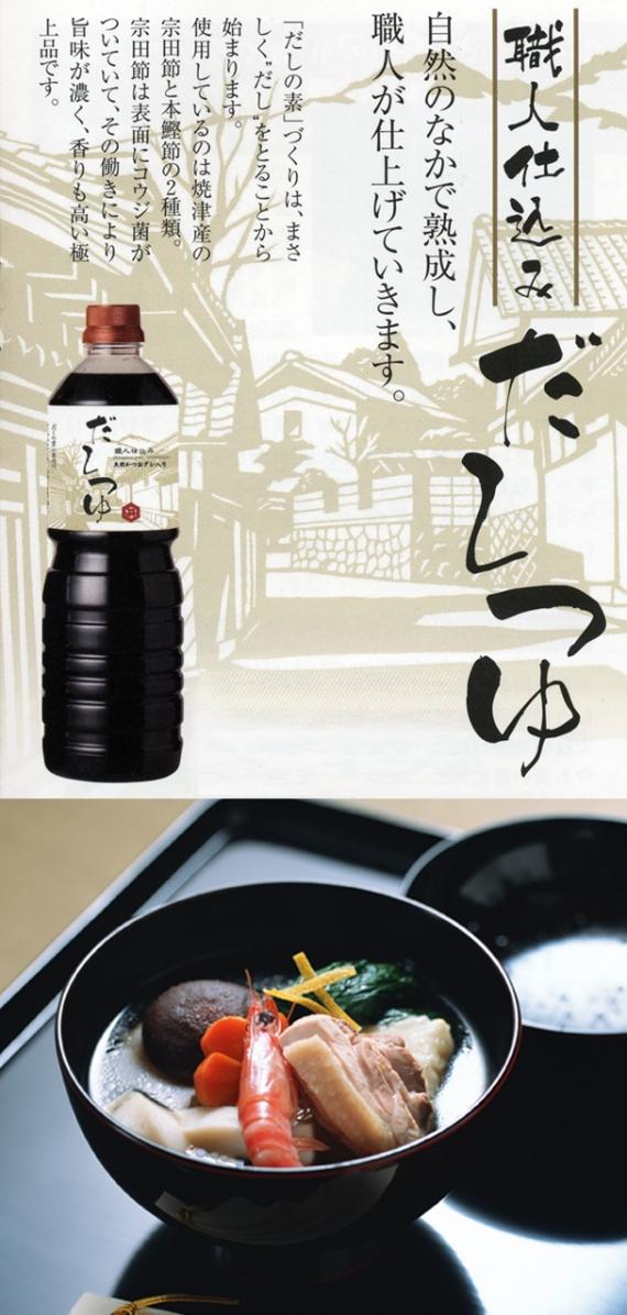 <47CLUB> 【長谷川醸造】職人仕込み「だしつゆ」