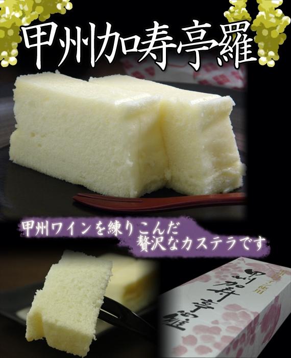 <47CLUB> 【山梨県】甲州加寿亭羅(こうしゅうかすてら)画像
