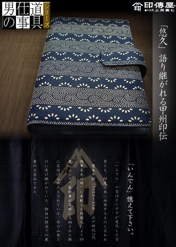 <47CLUB> 【男の仕事道具シリーズ】甲州印傳手帳(爪唐草)画像
