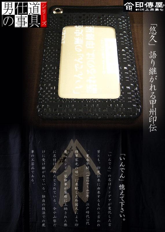 <47CLUB> 【男の仕事道具シリーズ】甲州印傳パスケース(変わり市松)【健康・こだわり・おしゃれ】画像