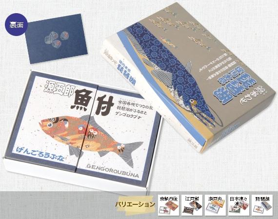 <47CLUB> 大人も子供の楽しい♪【魚魚あわせ(琵琶湖・淀川水系)】画像