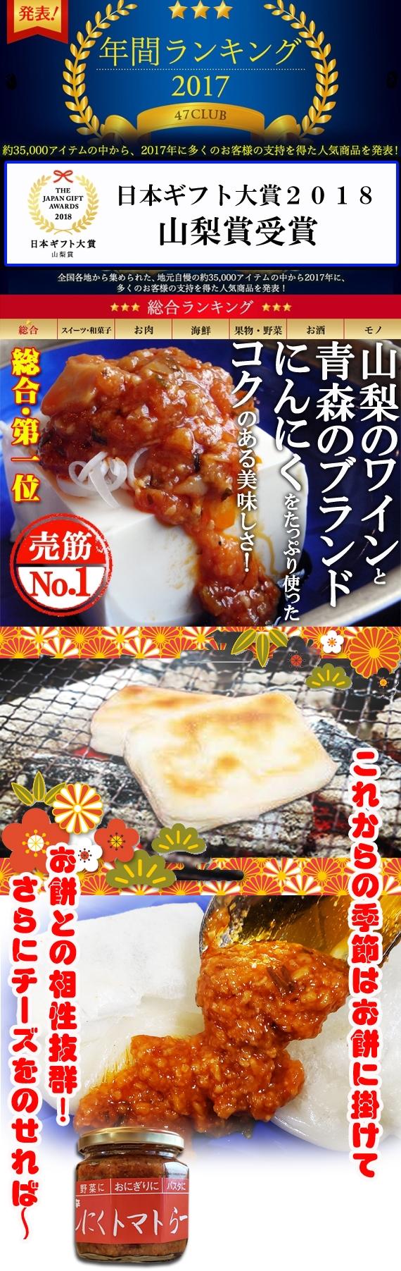 にんにくトマトらー油(ラー油)