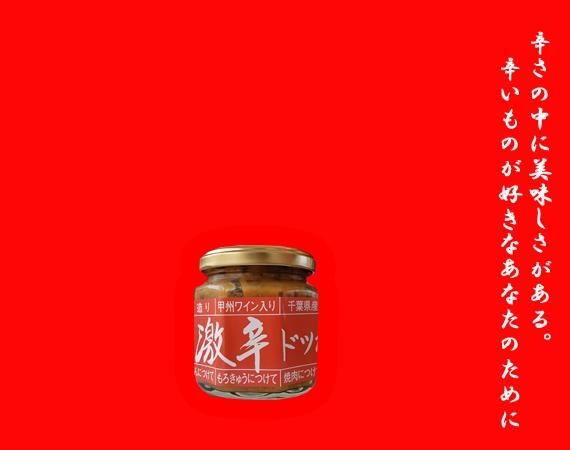 <47CLUB> 激辛ドッカン!!画像