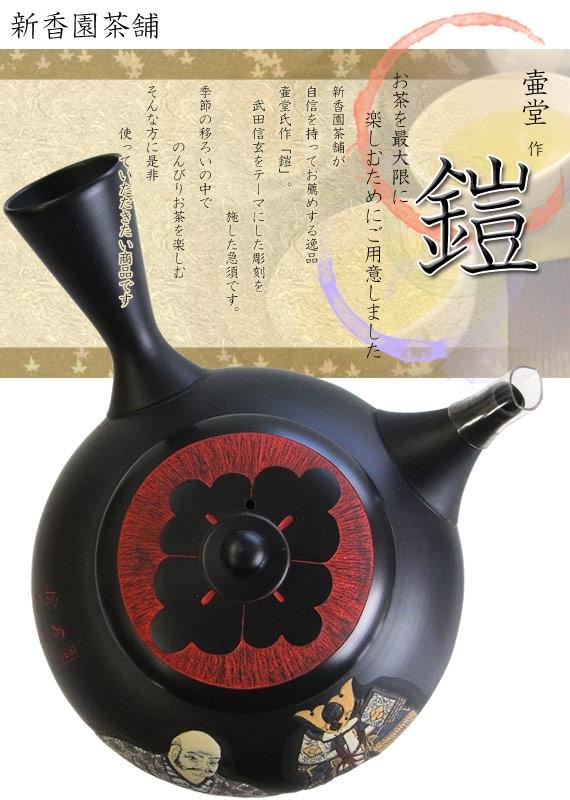 <47CLUB> お茶を楽しむ人の急須【壷堂作 鎧】画像