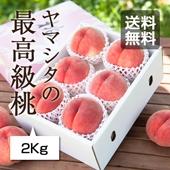 【お中元・ギフト】ヤマシタの最高級桃 2kg(6~8玉)【化粧箱入】【産地直送】