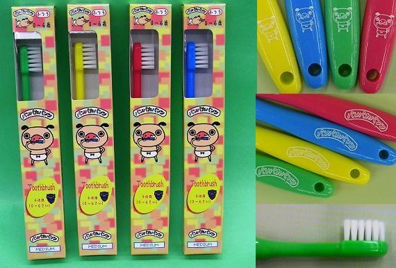 <47CLUB> 【パンパカパンツ】 歯ブラシ4本セット(子供用0〜6歳・4色各1本)画像