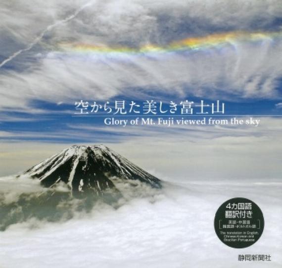 <47CLUB> 空から見た美しき富士山画像