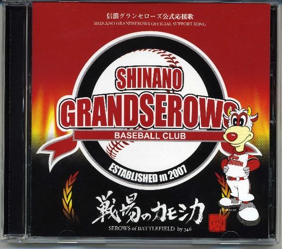 <47CLUB> 公式応援歌「戦場のカモシカ」CD画像