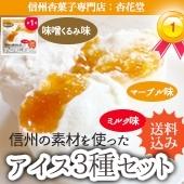 【送料込み】【新発売】【無添加】杏アイス2種類と味噌くるみアイスの計3種類セット