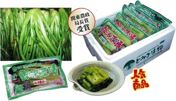 <47CLUB> 野沢菜漬セット)【送料無料】かわらない美味しさ 新漬け野沢菜 (新漬けが漬け上がりました。)画像