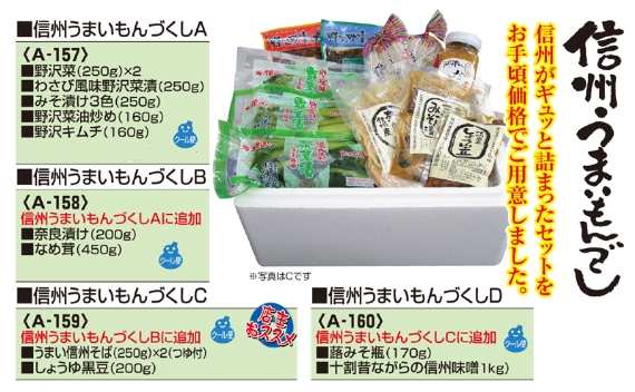 <47CLUB> 【とみき漬物】信州うまいもんづくしDセット【送料無料】画像