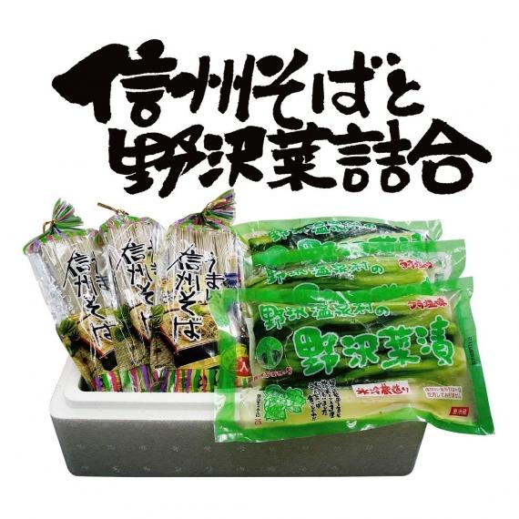 <47CLUB> 信州そばと野沢菜セット)【送料無料】画像