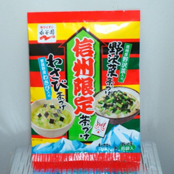 <47CLUB> 永谷園信州限定茶漬け野沢菜茶づけ、わさび茶づけ 信州長野限定のお土産画像