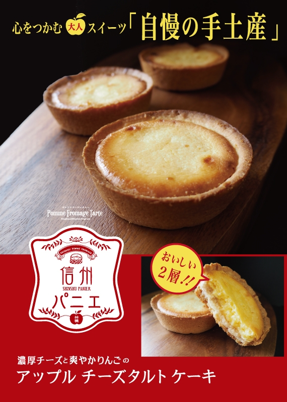 <47CLUB> アップルチーズタルトケーキ 4個入画像