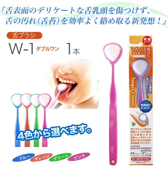 <47CLUB> 舌磨きスムーザー「W−1」(ダブルワン)画像
