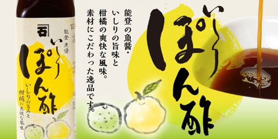 <47CLUB> いしりの旨味を生かし、 柑橘の爽快な風味をプラスした「いしりぽん酢」120ml画像