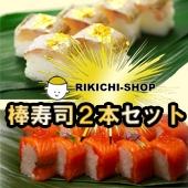 【送料込】【金澤棒鮨】「のどぐろ」と「能登サーモン」の2種棒鮨セット(1本250g)
