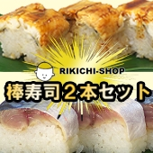 【金澤棒鮨】「能登さば」と「能登穴子」の2種棒鮨セット(1本250g×2)