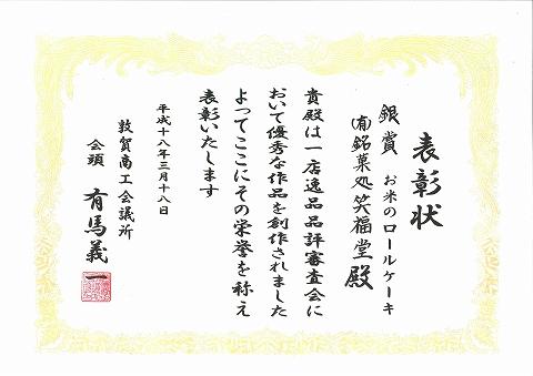 <47CLUB> 福井県産コシヒカリのロールケーキ画像