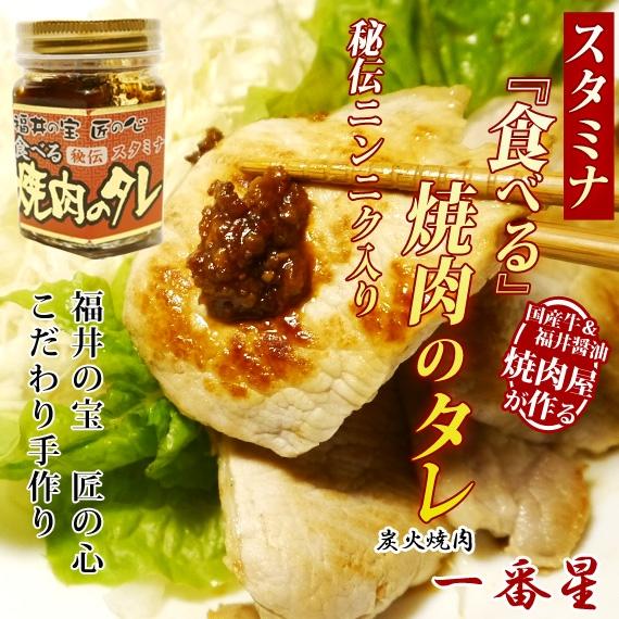 食べる焼肉のタレ スタミナ