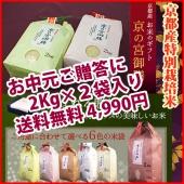 【特別栽培米】29年産・京都府丹後産コシヒカリ「京の宮御膳」2kg×2袋セット