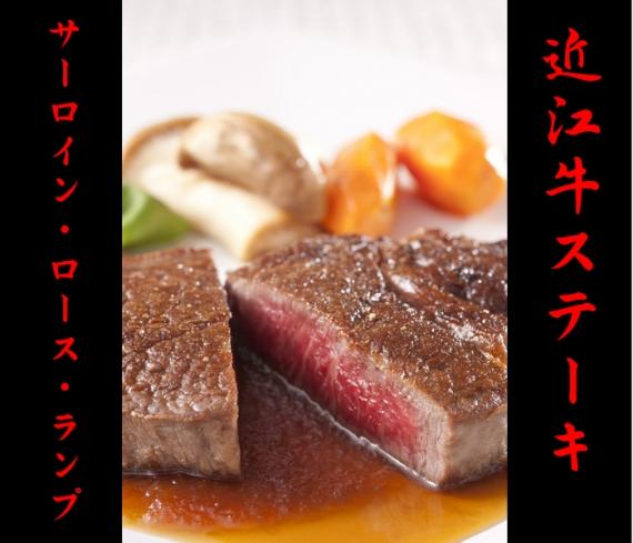 <47CLUB> 近江牛ステーキ一覧画像
