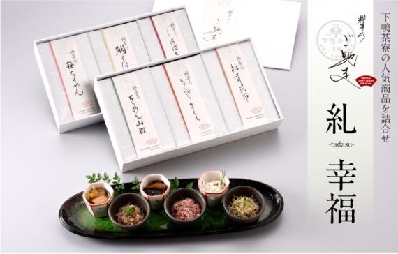 <47CLUB> 糺「幸福」【お中元2018】【米・野菜・惣菜】