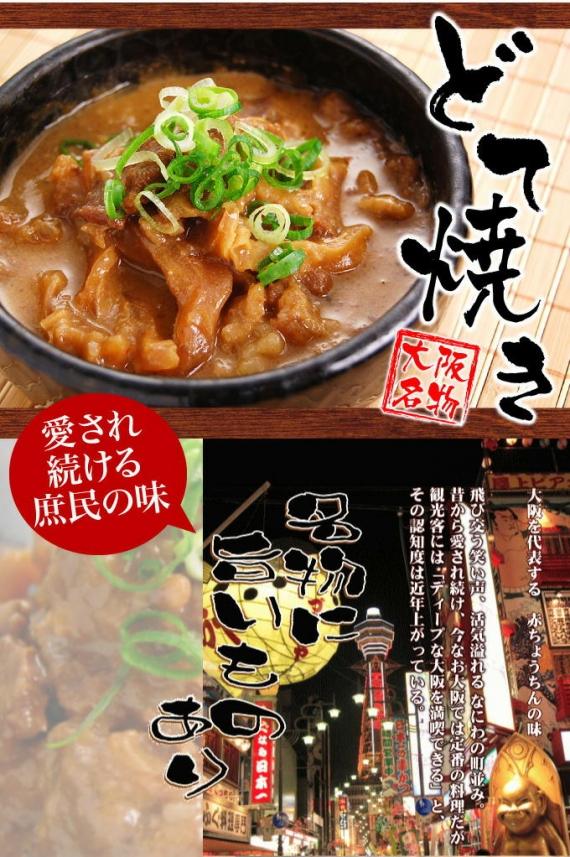 <47CLUB> 無添加 大阪名物どて焼き120g×2パック画像
