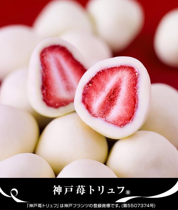 <47CLUB> 神戸苺トリュフ(R)【お中元2018】【スイーツ・洋菓子】画像