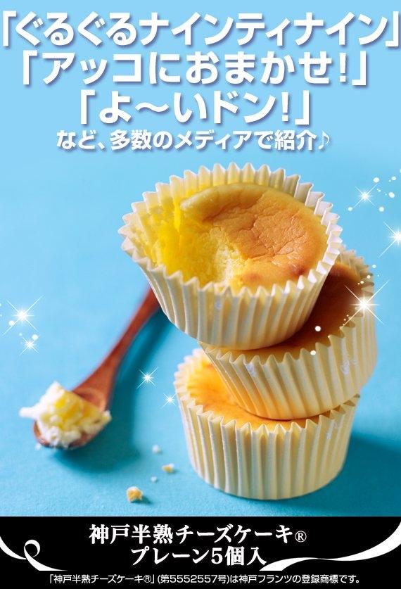 <47CLUB> 神戸半熟チーズケーキ(R)・プレーン5個入【お中元2018】【スイーツ・洋菓子】画像