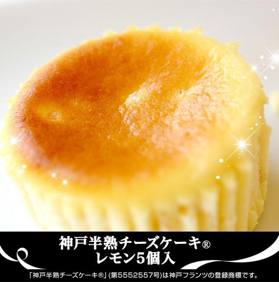 <47CLUB> 神戸半熟チーズケーキ(R)・レモン5個入【お中元2018】【スイーツ・洋菓子】画像
