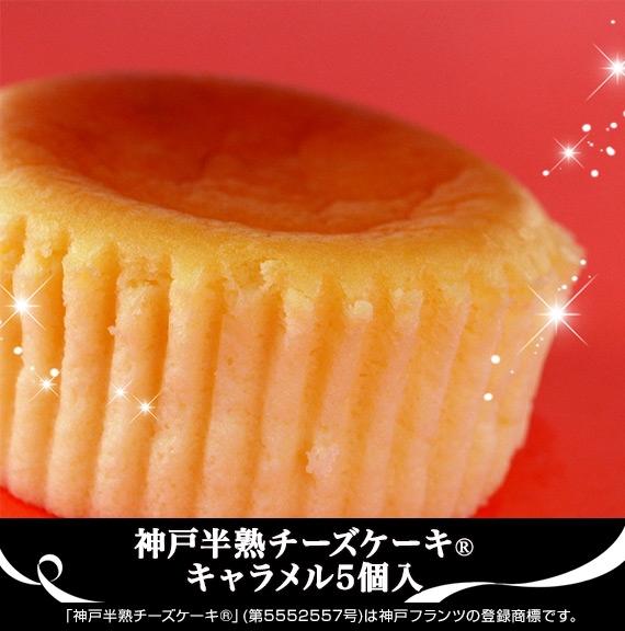 <47CLUB> 神戸半熟チーズケーキ(R)・キャラメル5個入【お中元2018】【スイーツ・洋菓子】画像