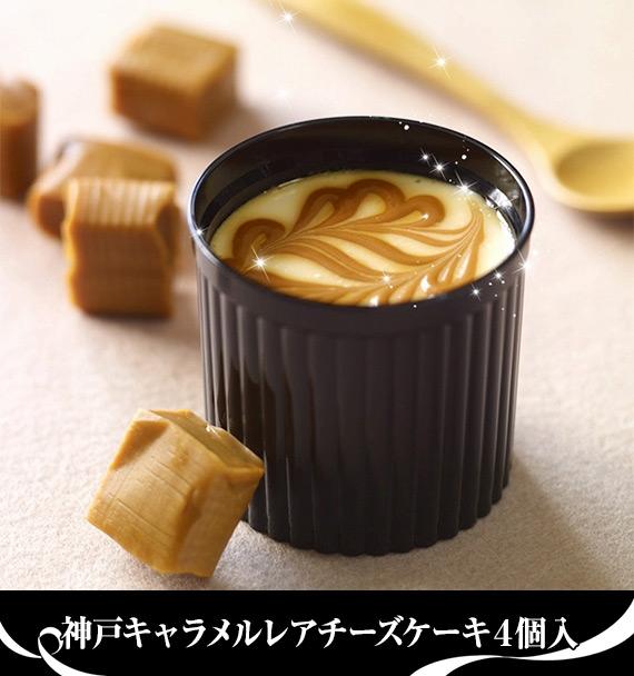 <47CLUB> 神戸キャラメルレアチーズケーキ4個入【お中元2018】【スイーツ・洋菓子】画像