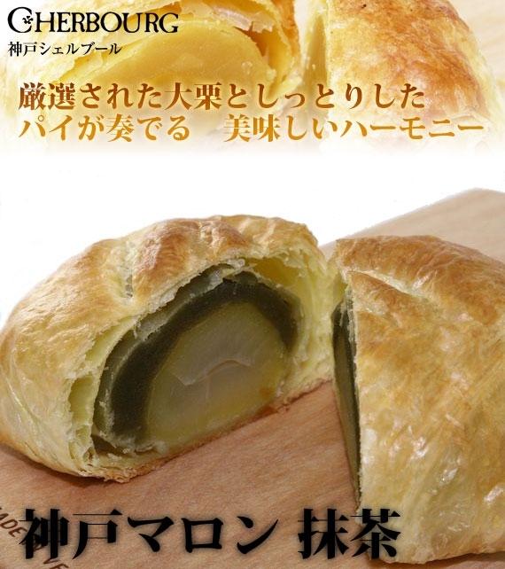 <47CLUB> 【神戸マロン】 アソート 3個入画像