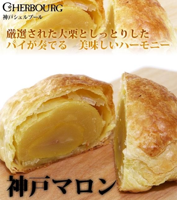 <47CLUB> 【ギフト】 月に10万個売れる人気の【神戸マロン】 5個入画像
