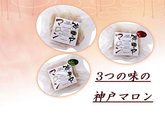 <47CLUB> 【ギフト】に最適!大きな栗の甘露煮の【神戸マロン】 アソート 10個入画像
