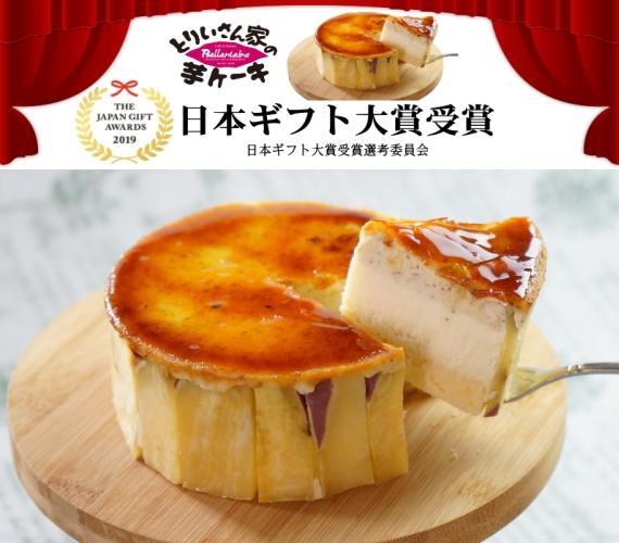 <47CLUB> とりいさん家の芋ケーキSサイズ 関西テレビ よーいドン となりの人間国宝認定 満天★青空レストラン画像